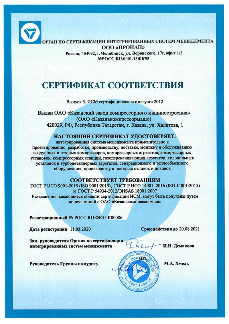 Стандарт р исо 9001 2008 энергоменеджмент сертификация